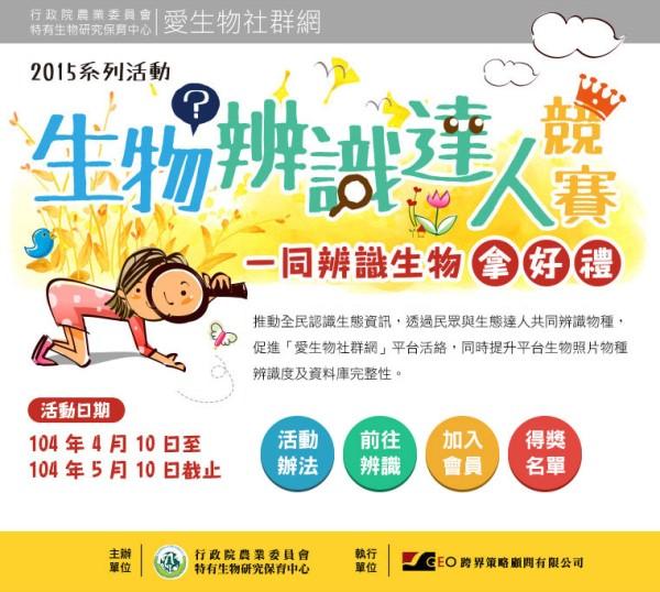 巨鷗X跨界舉辦愛生物社群網「生物辨識達人競賽」